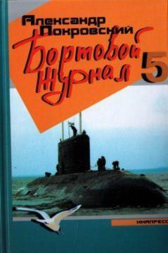 Александр Покровский - Бортовой журнал 5