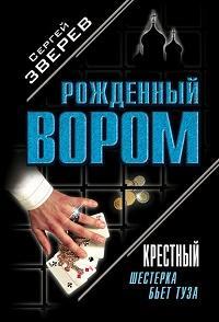 Сергей Зверев - Крестный. Шестерка бьет туза