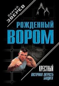 Сергей Зверев - Крестный. Восточная хитрость бандита