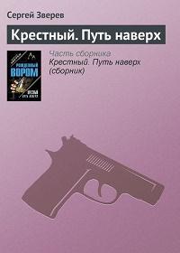 Сергей Зверев - Крестный. Путь наверх