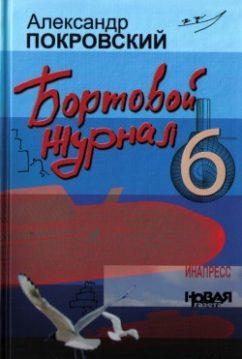 Александр Покровский - Бортовой журнал 6