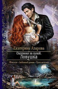 Екатерина Азарова - Охотники за луной. Ловушка