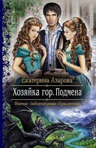 Екатерина Азарова - Хозяйка гор. Подмена
