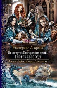 Екатерина Азарова - Институт неблагородных девиц. Глоток свободы
