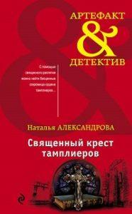 Наталья Александрова - Священный крест тамплиеров