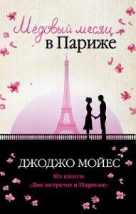Джоджо Мойес - Медовый месяц в Париже