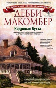 Дебби Макомбер - Кедровая Бухта