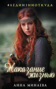 Анна Минаева - Наказание жизнью