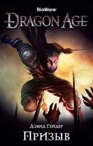 Дэвид Гейдер - Dragon Age. Призыв