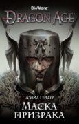 Dragon Age. Маска призрака скачать