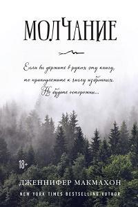 Дженнифер Макмахон - Молчание