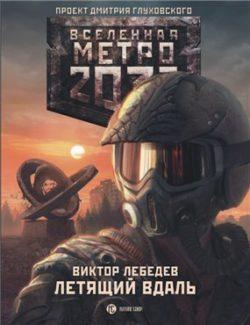 Виктор Лебедев - Метро 2033: Летящий вдаль