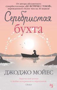 Джоджо Мойес - Серебристая бухта