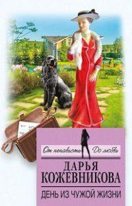 Дарья Кожевникова - День из чужой жизни