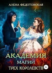 Алена Федотовская - Академия магии Трех Королевств