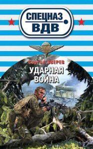 Сергей Зверев - Ударная война