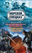 Подводная одиссея скачать