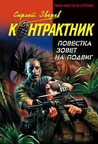 Сергей Зверев - Повестка зовет на подвиг