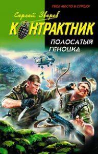 Сергей Зверев - Полосатый геноцид