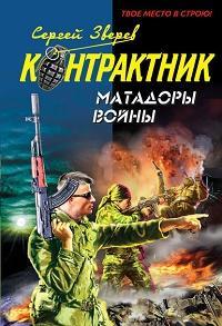 Сергей Зверев - Матадоры войны