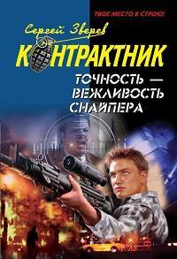 Сергей Зверев - Точность – вежливость снайпера