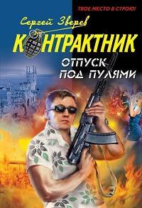 Сергей Зверев - Отпуск под пулями