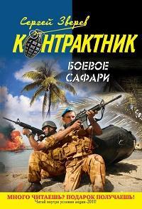 Сергей Зверев - Боевое сафари