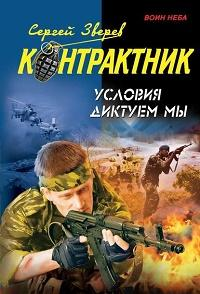 Сергей Зверев - Условия диктуем мы