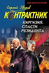 Сергей Зверев - Киргизия. Спасти резидента