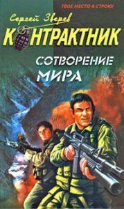 Сергей Зверев - Сотворение мира