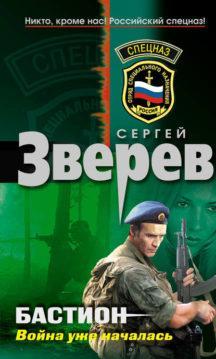 Сергей Зверев - Война уже началась