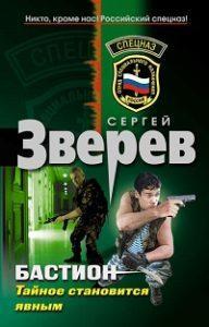 Сергей Зверев - Тайное становится явным
