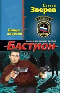 Сергей Зверев - Бойцы анархии
