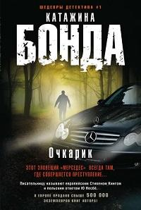 Катажина Бонда - Очкарик