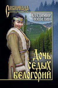 Владимир Топилин - Дочь седых белогорий