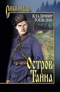 Владимир Топилин - Остров Тайна