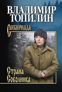 Владимир Топилин - Страна Соболинка