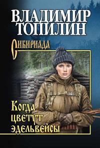 Владимир Топилин - Когда цветут эдельвейсы (сборник)