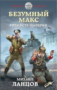 Михаил Ланцов - Безумный Макс. Ротмистр Империи