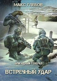 Макс Глебов - Встречный удар