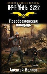 Алексей Волков - Кремль 2222. Преображенская площадь