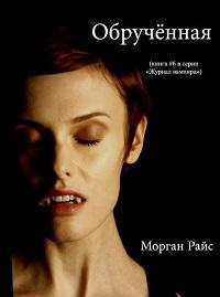 Морган Райс - Обрученная