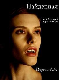 Морган Райс - Найденная