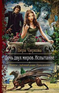 Вера Чиркова - Дочь двух миров. Испытание