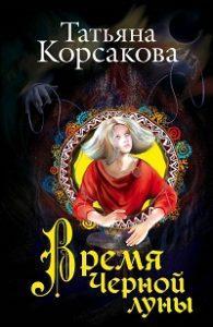 Татьяна Корсакова - Время черной луны