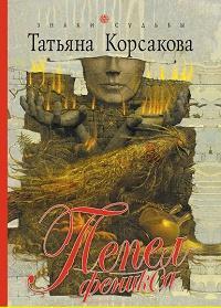 Татьяна Корсакова - Пепел феникса
