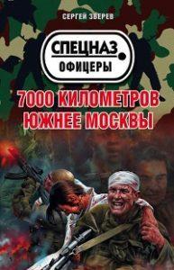 Сергей Зверев - 7000 километров южнее Москвы