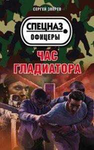 Сергей Зверев - Час гладиатора