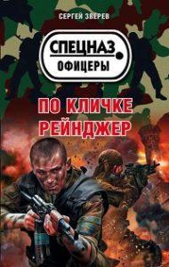 Сергей Зверев - По кличке Рейнджер