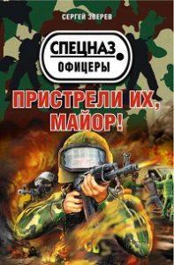 Сергей Зверев - Пристрели их, майор!